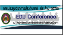 EDU Conference 2560