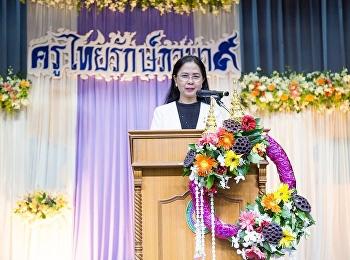 ครูไทยรักษ์ภาษา ครั้งที่ 9