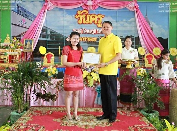 Ms. Benchawan Chamni Teacher 1 Banpong Pai School Under the Office of Primary Education Area, Prachin Buri District 1, Alumni Faculty of Education The English version of Code 51 has been selected.