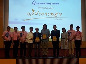 Mr. Wattanapol Kangthaisong, 4th year student of Thai Language Faculty of Education, won the 1st prize in the poem