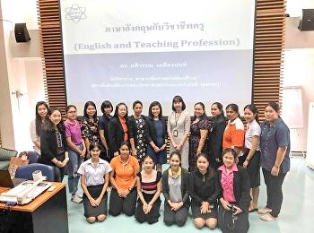 อ.ชมพูนุท ลิ้มเลิศมงคล หัวหน้าสาขาวิชาการศึกษาปฐมวัย ได้จัดโครงการการพัฒนาศักยภาพภาษาอังกฤษระดับปฐมวัย ให้แก่นักศึกษาชั้นปีที่ ๕ อภิปรายและฝึกปฏิบัติการเรื่อง การพัฒนาศักยภาพภาษาอังกฤษสำหรับครูปฐมวัย โดย อ.ดร. ศศิวรรณ เมลืองนนท์