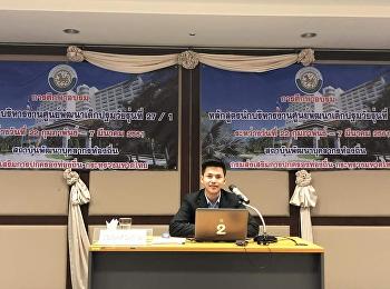 อาจารย์ ชิษณุพงศ์ อินทรเกษม อาจารย์ประจำสาขาวิชาภาษาไทย ได้เป็นวิทยากรบรรยายหัวข้อ