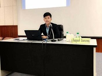 อ.ชิษณุพงศ์ อินทรเกษม อาจารย์ประจำสาขาวิชาภาษาไทย ได้เป็นวิทยากรบรรยายหัวข้อ