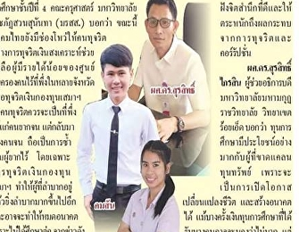 Mr. Komson Trinet (Benz), 4th year student of Thai Language Faculty of Education, commented on the case of the Sema Foundation to develop a living in the current society. Through the column hit the wooden armor. Daily News Monday, March 19, 2018