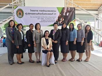 24 เมษายน 2561 รองศาสตราจารย์ ดร.นันทิยา น้อยจันทร์ เป็นวิทยากรอบรมผู้บริหารสถานศึกษา สังกัด สพป. นครสวรรค์และอุทัยธานีตามโครงการพัฒนาสมรรถนะผู้บริหารสถานศึกษาในศตวรรษที่ 21
