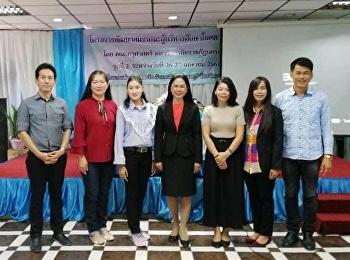 26 เมษายน 2561 รองศาสตราจารย์ ดร.นันทิยา น้อยจันทร์ เป็นวิทยากรอบรมผู้บริหารสถานศึกษา สังกัด สพป.นครสวรรค์และอุทัยธานีตามโครงการพัฒนาสมรรถนะผู้บริหารสถานศึกษาในศตวรรษที่ 21 ณ เดือนฉายรีสอร์ท จังหวัดกาญจนบุรี