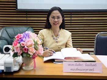 2 พฤษภาคม 2561 การประชุมคณาจารย์คณะครุศาสตร์ มหาวิทยาลัยราชภัฏสวนสุนันทา ครั้งที่ 2/2561 และ แสดงความยินดี กับ ผู้ช่วยศาสตร์จารย์ ตีรวิชช์ ทินประภา ที่ได้รับแต่งตั้งตำแหน่งทางวิชาการ ณ ห้องประชุม 1137