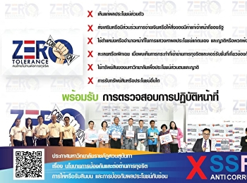 ZERO TOLERANCE คนไทยไม่ทนต่อการทุจริต