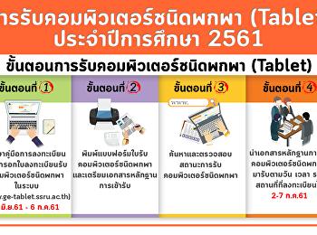 ลงทะเบียนและรับเครื่องคอมพิวเตอร์แท็บเล็ต สำหรับนักศึกษาชั้นปีที่ 1 รหัส 61 ปีการศึกษา 2561