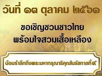 นายกฯ ชวนคนไทยจัดกิจกรรมเนื่องในวันคล้ายวันสวรรคตในหลวง ร.9 พร้อมแนะมุ่งมั่นทำความดีเพื่อแผ่นดิน