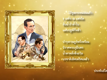 Driving King in fairy tales For the memory of grace. On the day of the death of His Majesty King Bhumibol Adulyadej. By the chorus Sunanta Pimorn