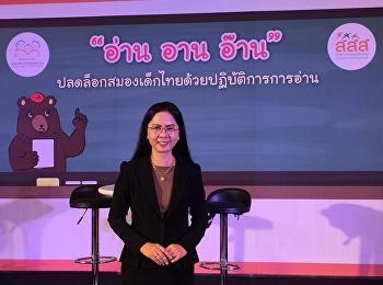 """""""ปลดบล็อกสมองเด็กไทยด้วยปฏิบัติการนวัตกรรมการอ่าน"""""""