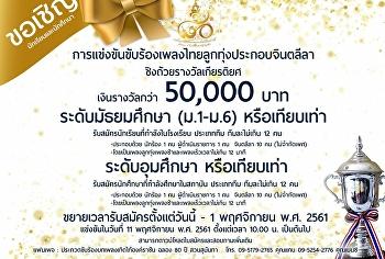 ขยายเวลารับสมัคร และเปิดรับสมัครระดับมัธยม และระดับอุมศึกษา (ตัดสินแยก) ในการแข่งขันขับร้องเพลงไทยลูกทุ่งประกอบจินตลีลา ชิงถ้วยเกียรติื และเงินรางวัลกว่า 50,000 บาท สามารถดาวน์โหลดระเบียบการแข่งขันและใบสมัครได้ที่ลิงค์