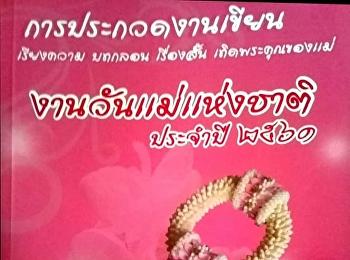 ได้รับรางวัลชมเชย การประกวดงานเขียนเทิดพระคุณแม่ เนื่องในวันแม่แห่งชาติ ประจำปี พ.ศ.2561