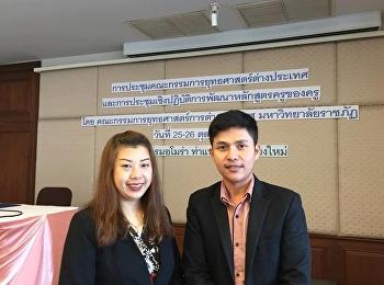 ดร.สุมาลี เทียนทองดี และ อ.ชิษณุพงศ์ อินทรเกษม เข้าร่วมการประชุมเชิงปฏิบัติการจัดทำหลักสูตรพัฒนาครูของครู จัดโดยคณะกรรมการยุทธศาสตร์การต่างประเทศ มหาวิทยาลัยราชภัฏ ระหว่างวันที่ 25-27 ตุลาคม 2561 ณ โรงแรมอโมรา จังหวัดเชียงใหม่
