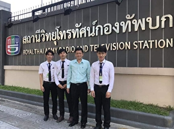 นักศึกษาฝึกประสบการณ์วิชาชีพนวัตกรรมและเทคโนโลยีการศึกษา ณ สถานีสถานีวิทยุโทรทัศน์กองทัพบกช่อง 5