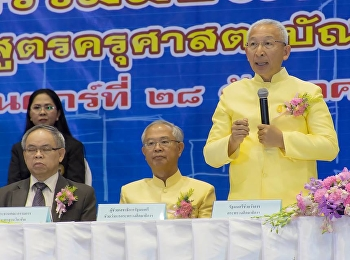 On December 26, 1988, Associate Professor Dr. Rote Dej Kerd Wichai, President of Suan Sunandha Rajabhat University Signed a memorandum of cooperation between Rajabhat University In using the 4-year Bachelor of Education program based on competency at the