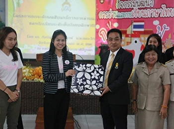 a project to improve reading and writing achievement of students in Nakhon Pathom
