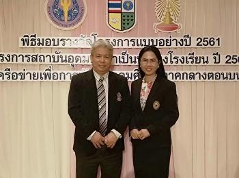 เข้าร่วมพิธีมอบรางวัลโครงการแบบอย่างปี 2561 โครงการสถาบันอุดมศึกษาเป็นพี่เลี้ยงโรงเรียน ปี 2562