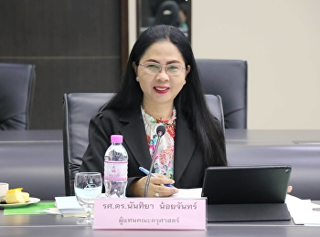 13 March 2019 Associate Professor Dr. Nantiya Noichun, Dean of the Faculty of Education, attended the 3/2562 Academic Council Meeting at the University Council Room 31, 5th Floor, Suan Sunandha Rajabhat University