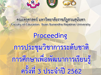 Proceeding การประชุมวิชาการระดับชาติการศึกษาเพื่อพัฒนาการเรียนรู้ ครั้งที่ 3 ประจำปี 2562