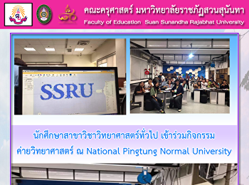 Students in general science Join the activity Science camp at National Pingtung Normal University