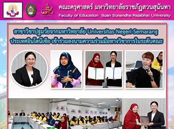 สาขาวิชาปฐมวัยจากมหาวิทยาลัย Universitas Negeri Semarang  ประเทศอินโดนีเซีย เข้าร่วมลงนามความร่วมมือทางวิชาการในระดับคณะ