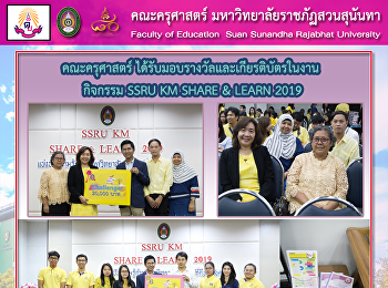 Faculty of Education received awards and certificates at the event SSRU KM SHARE & LEARN 2019