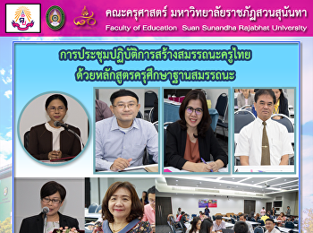 Workshop on Thai Teacher Competency Development With a knowledge-based education curriculum