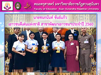 Mr. Chanoknan Khankaew National Outstanding Youth Youth development branch of the year 2019