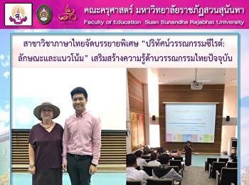 """สาขาวิชาภาษาไทยจัดบรรยายพิเศษ """"ปริทัศน์วรรณกรรมซีไรต์: ลักษณะและแนวโน้ม"""" เสริมสร้างความรู้ด้านวรรณกรรมไทยปัจจุบัน"""
