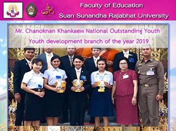 Mr. Chanoknan Khankaew National Outstanding Youth Youth development branch of the year 2019