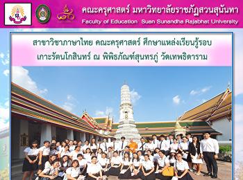 สาขาวิชาภาษาไทย คณะครุศาสตร์ ศึกษาแหล่งเรียนรู้รอบ เกาะรัตนโกสินทร์ ณ พิพิธภัณฑ์สุนทรภู่ วัดเทพธิดาราม