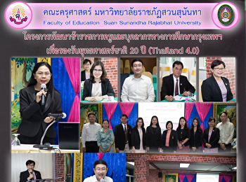 โครงการพัฒนาข้าราชการครูและบุคลากรทางการศึกษากรุงเทพฯ เพื่อรองรับยุทธศาสตร์ชาติ 20 ปี (Thailand 4.0)