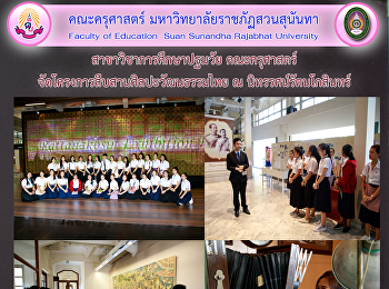 Early Childhood Education Faculty of Education Organized a project to carry on Thai art and culture at the Rattanakosin Exhibition Hall