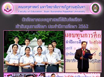 นักศึกษาคณะครุศาสตร์ได้รับคัดเลือกเข้ารับทุนการศึกษา ประจำปีการศึกษา 2562