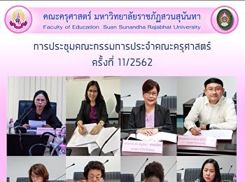 การประชุมคณะกรรมการประจำคณะครุศาสตร์ ครั้งที่ 11/2562