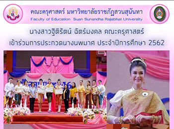 Miss Thitirat Chatmongkol, Faculty of Education Participated in the Noppamas contest Academic Year 2019