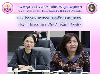 การประชุมคณะกรรมการพัฒนาคุณภาพ ประจำปีการศึกษา 2562 ครั้งที่ 1/2562