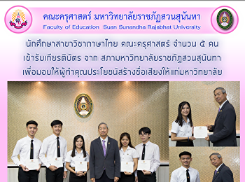 5 students from the Department of Thai Language, Faculty of Education, receive a certificate from Suan Sunandha Rajabhat University for granting the benefit to the university.