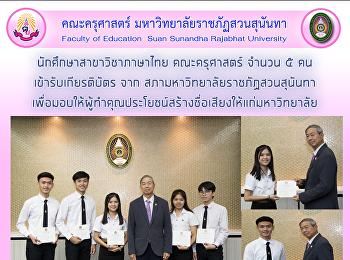 นักศึกษาสาขาวิชาภาษาไทย คณะครุศาสตร์ จำนวน ๕ คน เข้ารับเกียรติบัตรจากสภามหาวิทยาลัยราชภัฏสวนสุนันทาเพื่อมอบให้ผู้ทำคุณประโยชน์สร้างชื่อเสียงให้แก่มหาวิทยาลัย