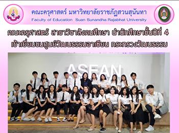 คณะครุศาสตร์ สาขาวิชาสังคมศึกษา นำนักศึกษาชั้นปีที่ 4 เข้าเยี่ยมชมศูนย์วัฒนธรรมอาเซียน กระทรวงวัฒนธรรม