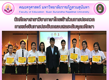 Thai language students participate in the contest. Competitions for the improvised championships