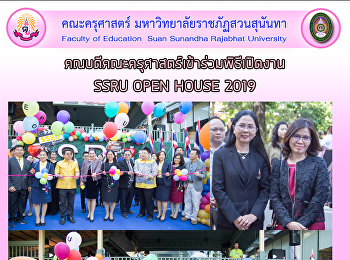 Dean of Faculty of Education attended the opening ceremony SSRU OPEN HOUSE 2019