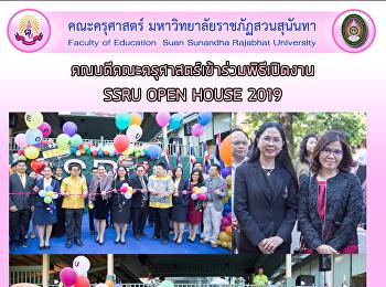 คณบดี คณะครุศาสตร์เข้าพิธีเปิดงาน SSRU Open House 2019