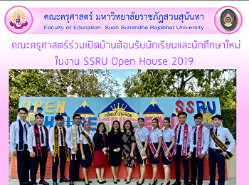 Faculty of Education Opens House to Welcome Students  and New Students At SSRU Open House 2019