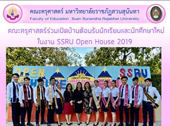 คณะครุศาสตร์เปิดบ้านต้อนรับนักศึกษาใหม่ในงาน SSRU Open House 2019
