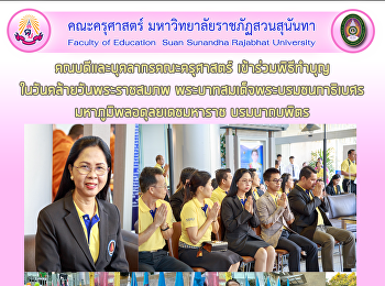 Dean and Faculty of Education personnel Join the merit making ceremony On the day of the royal birthday His Majesty the King Maha Bhumibol Adulyadej the Great