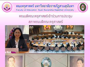 Dean of the Faculty of Education, Suan Sunandha Rajabhat University attends a meeting of Thailand Education Dean Council.
