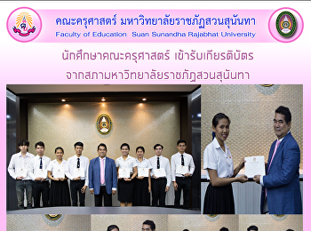 Suan Sunandha Rajabhat University Council bestowed certificates of honor on students of the Faculty of Education